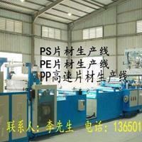 片材机,片材生产线,塑料片材机,片材设备