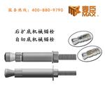 钢结构镀锌锚栓 后扩底自切式抗震机械锚栓 膨胀螺栓高强建筑锚栓