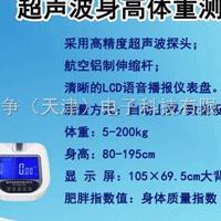 华力争厂家供应超声波体脂测量仪、电子身高测体重秤