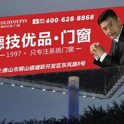 广东南海德技优品门窗有限公司