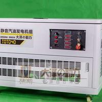 30kw静音汽油发电机哪个品牌比较好比较优惠
