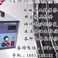 供应捷利特冷焊机/冷焊机技术/金属缺陷修补机