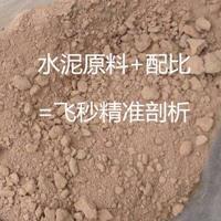 特性水泥检测/水泥配方成分分析