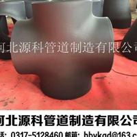 厂家供应A234 WPB美标碳钢四通,材质保证