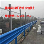 延安波形护栏板产品供应