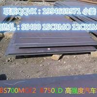焊接结构钢板BS700MCK2工程机械臂架钢板