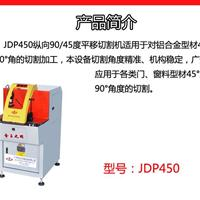 供应jdp450单头切割机90度45度双用-金王之辉