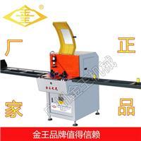 厂家直销金王之光-jpa450纵向45度平移切割机斜切锯