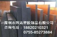PEI板//黑色黑色透明//德国进口代理销售//批发零售