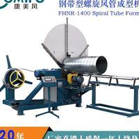 【康美风】供应螺旋风管机/钢带型螺旋风管机/圆管生产线