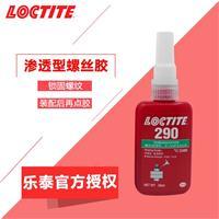 汉高乐泰290胶水 密封胶金属螺纹锁固剂厌氧胶 渗透性好 螺丝胶
