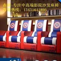 供应中高端影院沙发座椅 主题影院电动沙发