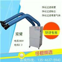 移动式双臂焊烟净化器 电焊机焊烟净化器 山西烟尘净化器