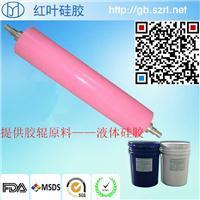 供应镜面胶辊用硅胶 硅胶辊用液体硅胶 耐磨易操作