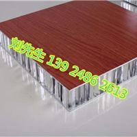 全国供应1100 3003崇匠建材天然木皮铝蜂窝板