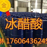 工业级冰醋酸 冰乙酸生产厂家直销现货价低质高 值得信赖