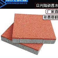 生态透水砖自洁式环保陶瓷透水砖透水砖厂家直销