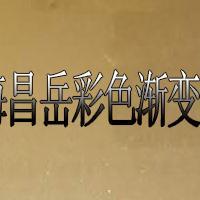 上海昌岳彩色渐变拉丝玻璃