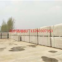 供应轻质泡沫混凝土板轻质内隔墙实心条板优质产品