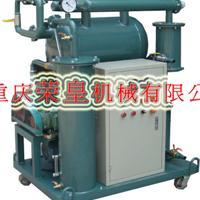 云南滤油机、真空滤油机,真空绝缘油单级滤油机