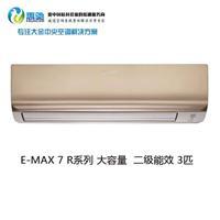 E-MAX 7  R系列  二级能效