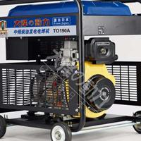 190A开架式柴油发电电焊机投标用