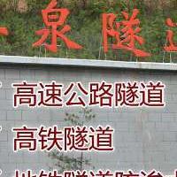 渭南防水堵漏-渭南防水堵漏公司-渭南堵漏公司-渭南防水维修公司