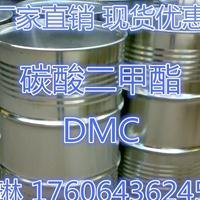 碳酸二甲酯 DMC厂家直销价格低 质量高 齐鲁石化直销