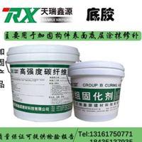 山西天瑞鑫源厂家直销TRXY-TD碳纤维底胶
