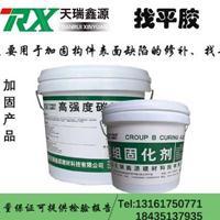 山西天瑞鑫源厂家直销TRXY-ZP碳纤维找平胶