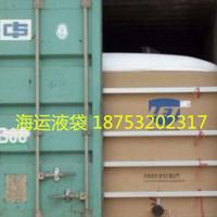 减水剂液袋  减水剂铁路液袋 集装箱液袋