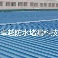 西安钢结构厂房金属屋面防水维修就找蓝箭卓越防水堵漏公司