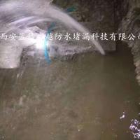 西安消防水池堵漏水泵房堵漏电梯井基坑堵漏-西安防水堵漏公司