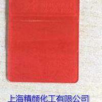 供应批发代理巴斯夫进口颜料红色粉L3660HD/原汽巴BO
