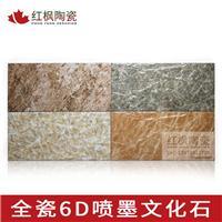 红枫陶瓷外墙砖200*400釉面全瓷文化石