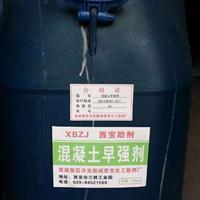 陕西西安早强剂水泥混凝土早强剂西安早强剂厂