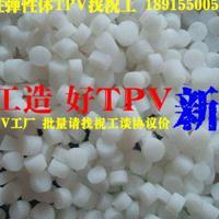 新亚TPV/张家港TPV/TPV工厂/TPV工厂