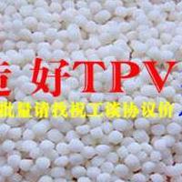201-64\新亚TPV/张家港TPV/TPV工厂/TPV配方\TPV价格