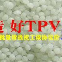 103-50\新亚TPV/张家港TPV/TPV工厂/TPV配方\TPV价格