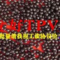 103-40\新亚TPV/张家港TPV/TPV工厂/TPV配方\TPV价格