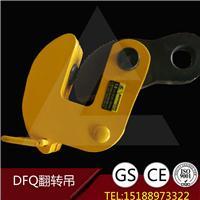 DFQ型翻转钳辰力工厂直销钢板钳