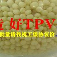 新亚TPV/张家港TPV/TPV工厂/TPV技术TPV配方TPV价格