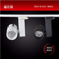 福云锐光电批发LED轨道灯LED导轨灯COB路轨灯