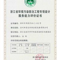 环境污染防治工程专项设计服务能力评价证书