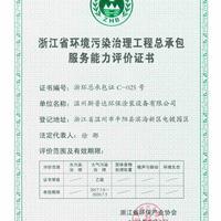 环境污染治理工程总承包服务能力评价证书