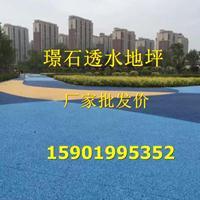 芜湖彩色透水混凝土-宣城透水混凝土!