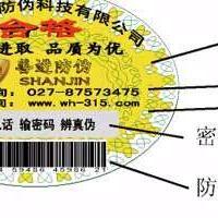 黑龙江酒类防伪印刷地区防伪防串货标签制作