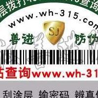 邯郸汽车配件/摩托配件防伪防窜货标签印刷