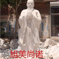 汉白玉 孔子  人物雕像