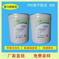 PVC粘合剂-PVC胶粘剂-pvc快速胶粘剂